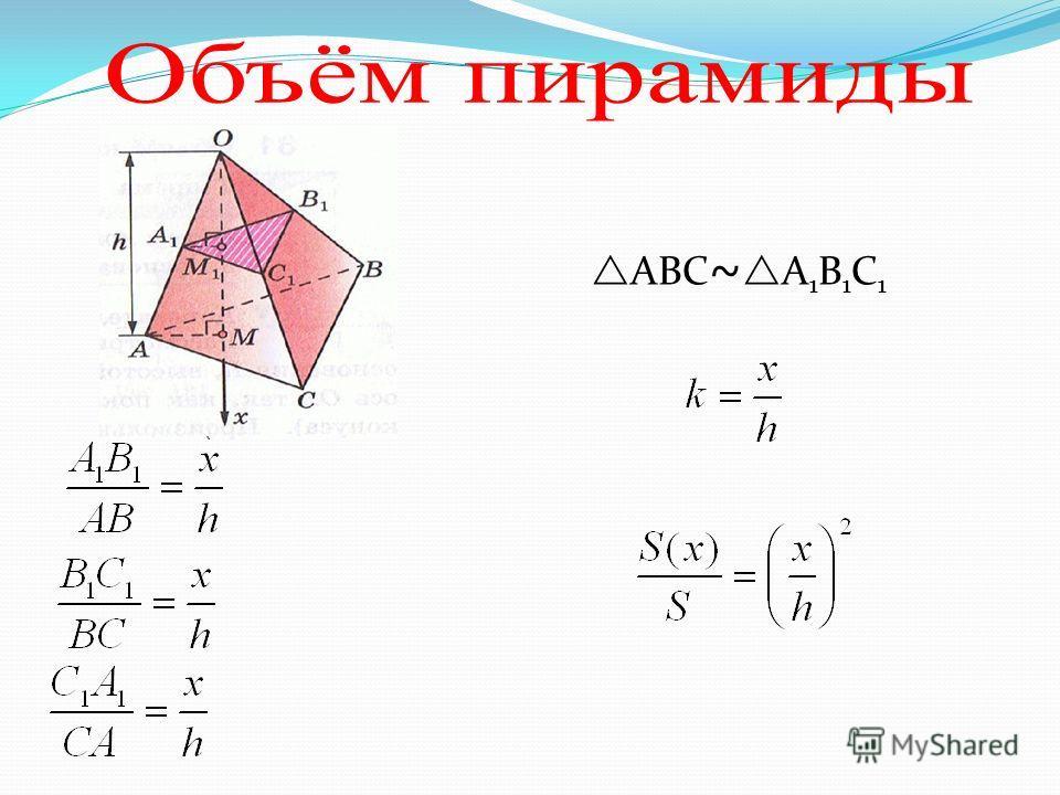 Теорема: Объём пирамиды равен одной трети произведения площади основания на высоту.