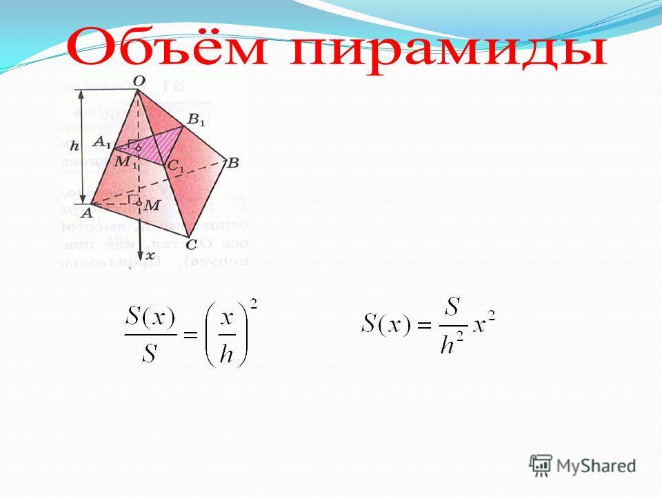 ABC ~ А 1 В 1 С 1