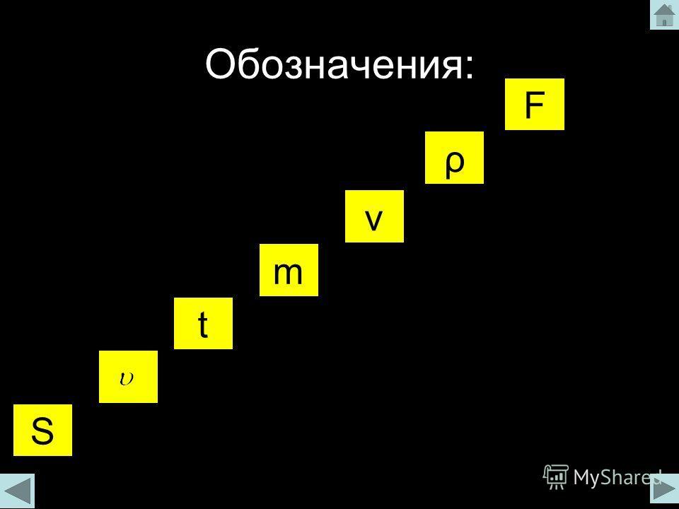 Обозначения: ρ m v S t F