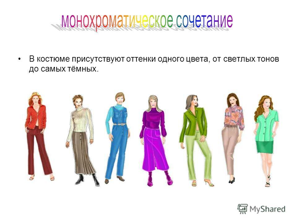 В костюме присутствуют оттенки одного цвета, от светлых тонов до самых тёмных.