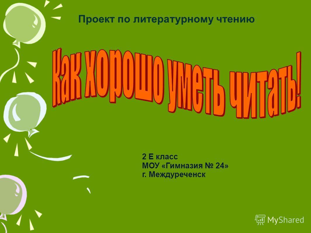 Проект по литературному чтению 2 Е класс МОУ «Гимназия 24» г. Междуреченск