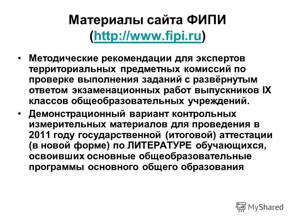 Материалы сайта ФИПИ (http://www.fipi.ru)http://www.fipi.ru Методические рекомендации для экспертов территориальных предметных комиссий по проверке выполнения заданий с развёрнутым ответом экзаменационных работ выпускников IX классов общеобразователь