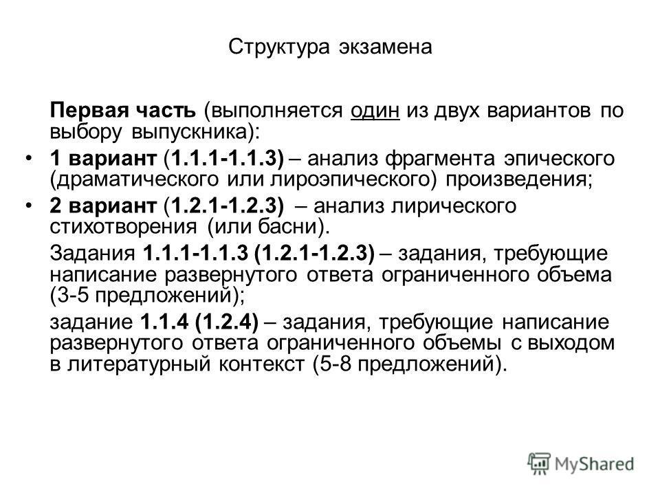Структура экзамена Первая часть (выполняется один из двух вариантов по выбору выпускника): 1 вариант (1.1.1-1.1.3) – анализ фрагмента эпического (драматического или лироэпического) произведения; 2 вариант (1.2.1-1.2.3) – анализ лирического стихотворе