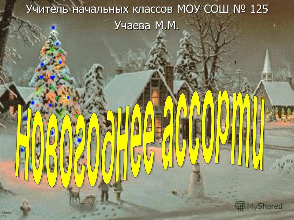 Учитель начальных классов МОУ СОШ 125 Учаева М.М.
