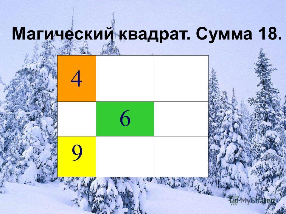 . Магический квадрат. Сумма 18. 4 6 9