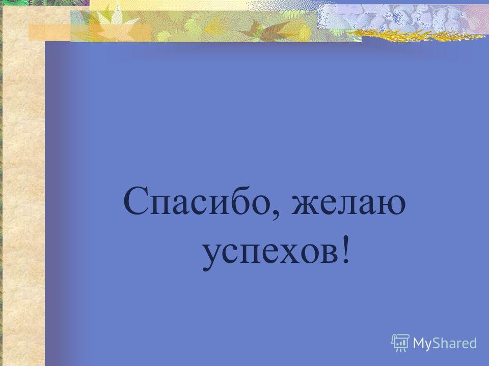 Спасибо, желаю успехов!
