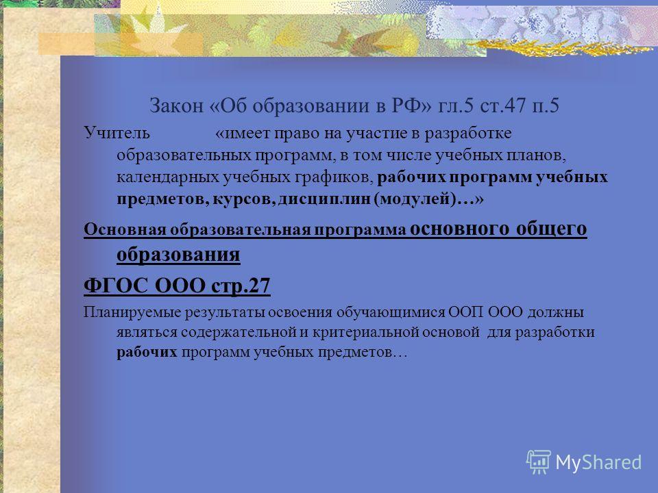 Закон «Об образовании в РФ» гл.5 ст.47 п.5 Учитель «имеет право на участие в разработке образовательных программ, в том числе учебных планов, календарных учебных графиков, рабочих программ учебных предметов, курсов, дисциплин (модулей)…» Основная обр