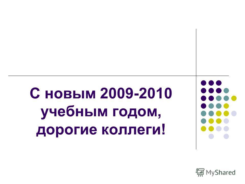 С новым 2009-2010 учебным годом, дорогие коллеги!