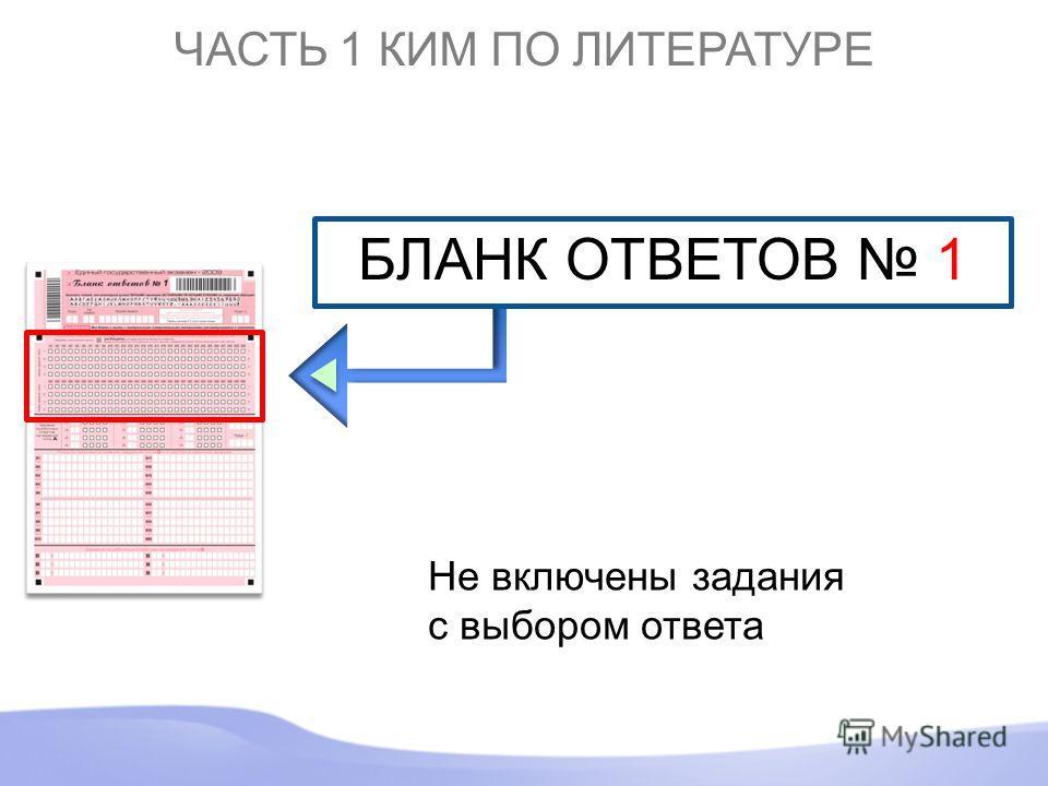 БЛАНК ОТВЕТОВ 1 Не включены задания с выбором ответа ЧАСТЬ 1 КИМ ПО ЛИТЕРАТУРЕ