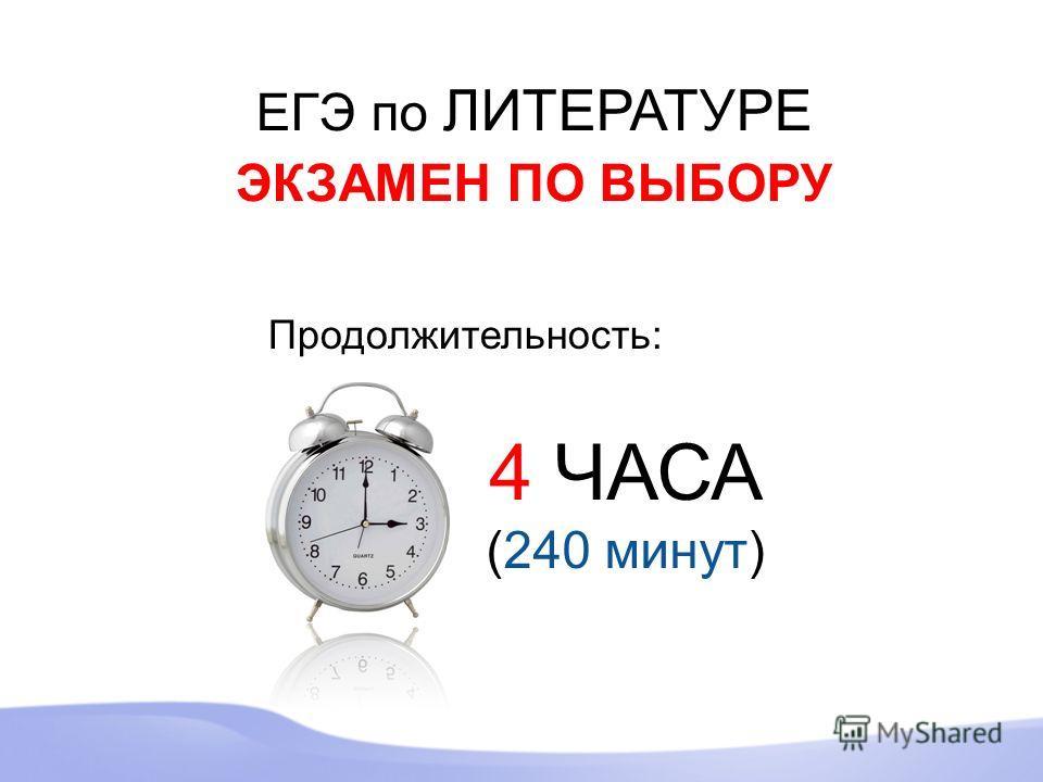 ЕГЭ по ЛИТЕРАТУРЕ ЭКЗАМЕН ПО ВЫБОРУ 4 ЧАСА (240 минут) Продолжительность: