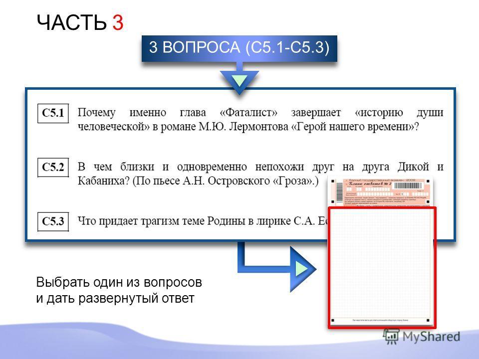 ЧАСТЬ 3 Выбрать один из вопросов и дать развернутый ответ