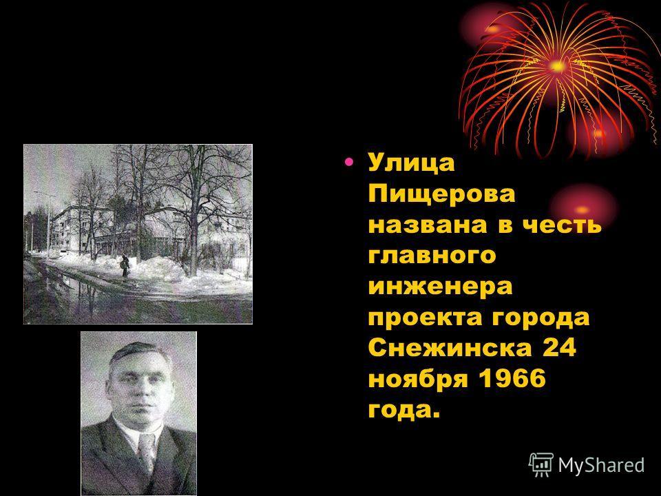Улица Пищерова названа в честь главного инженера проекта города Снежинска 24 ноября 1966 года.