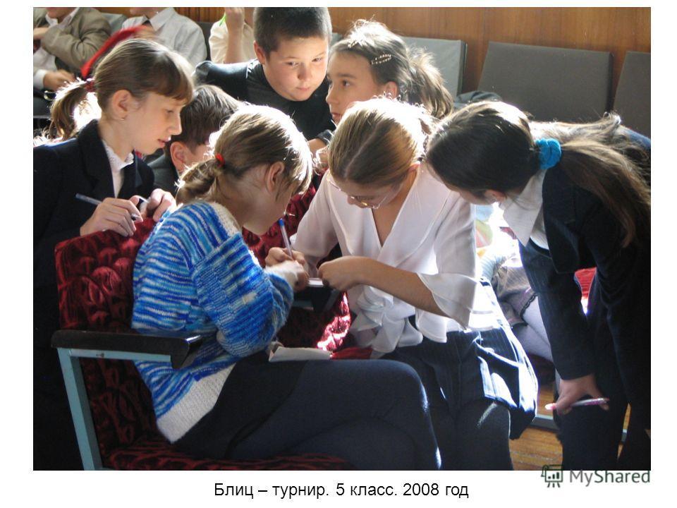 Блиц – турнир. 5 класс. 2008 год