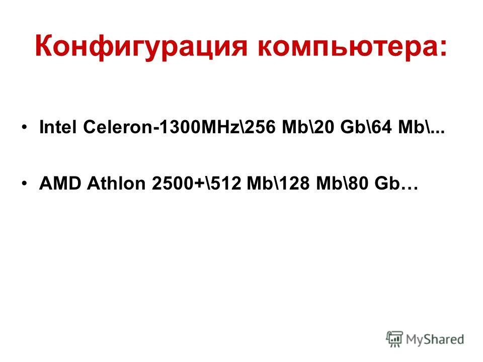 Конфигурация компьютера: Intel Celeron-1300MHz\256 Mb\20 Gb\64 Mb\... AMD Athlon 2500+\512 Mb\128 Mb\80 Gb…