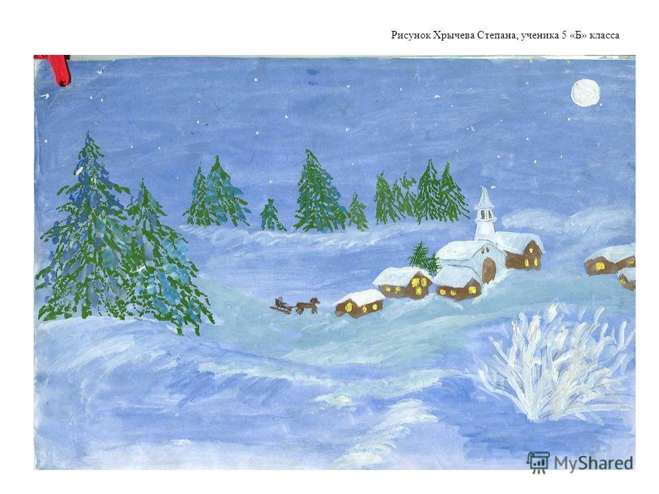 Рисунок Хрычева Степана, ученика 5 «Б» класса