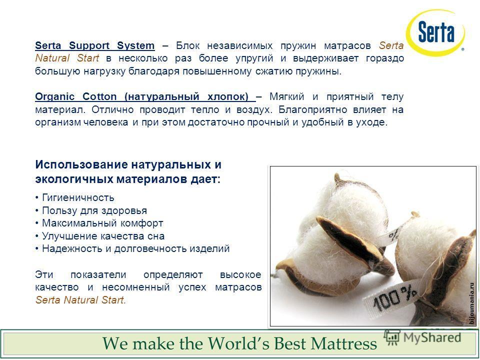 Serta Support System – Блок независимых пружин матрасов Serta Natural Start в несколько раз более упругий и выдерживает гораздо большую нагрузку благодаря повышенному сжатию пружины. Organic Cotton (натуральный хлопок) – Мягкий и приятный телу матери