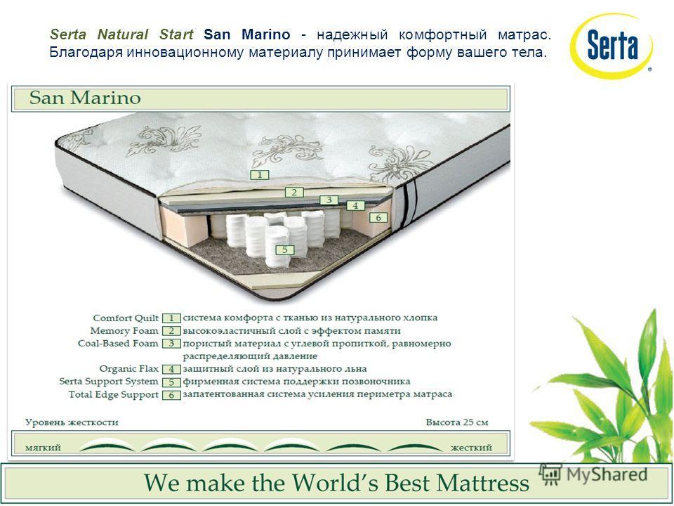 Serta Natural Start San Marino - надежный комфортный матрас. Благодаря инновационному материалу принимает форму вашего тела.