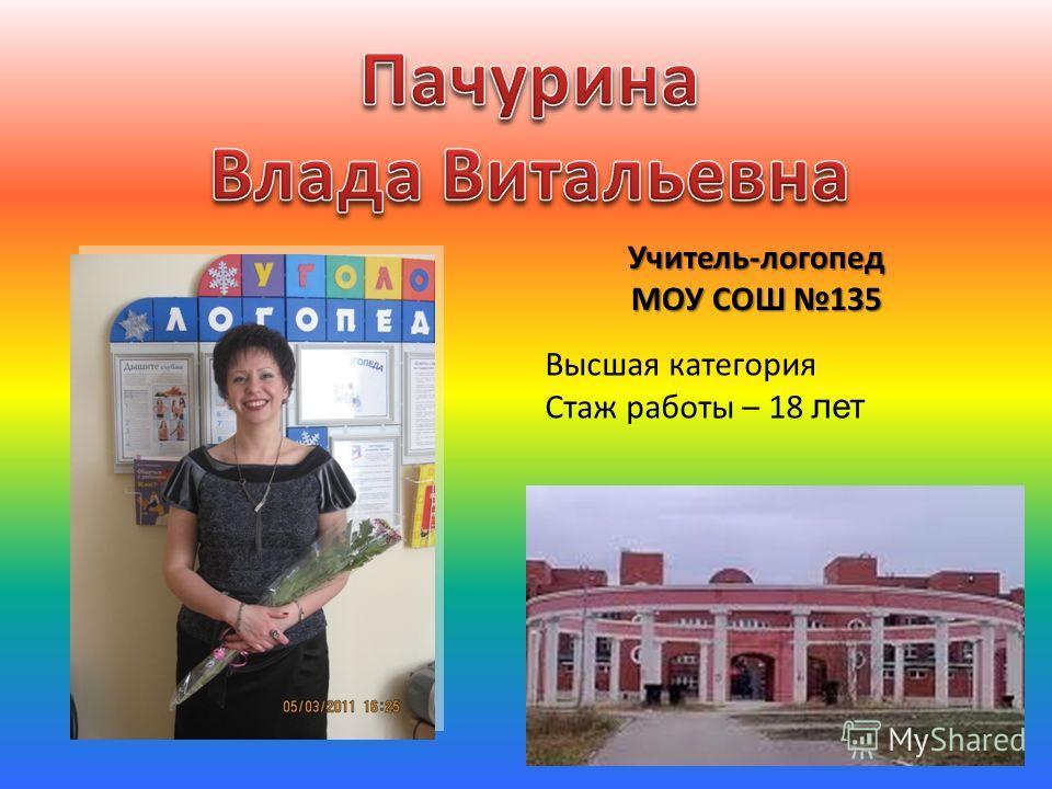 Учитель-логопед МОУ СОШ 135 Высшая категория Стаж работы – 18 лет