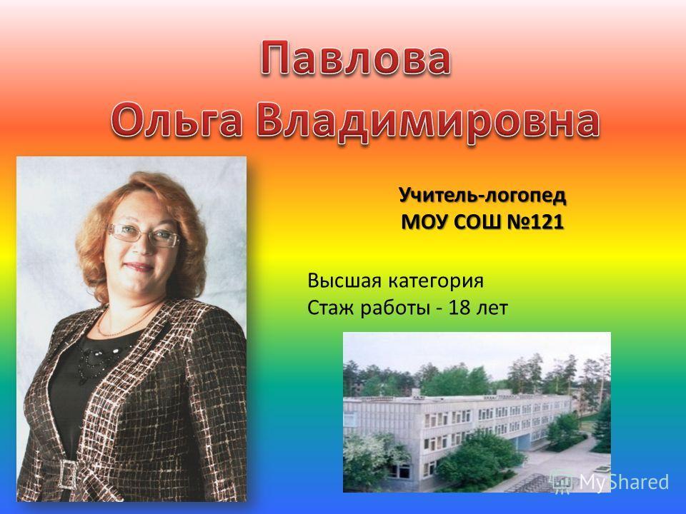 Учитель-логопед МОУ СОШ 121 Высшая категория Стаж работы - 18 лет