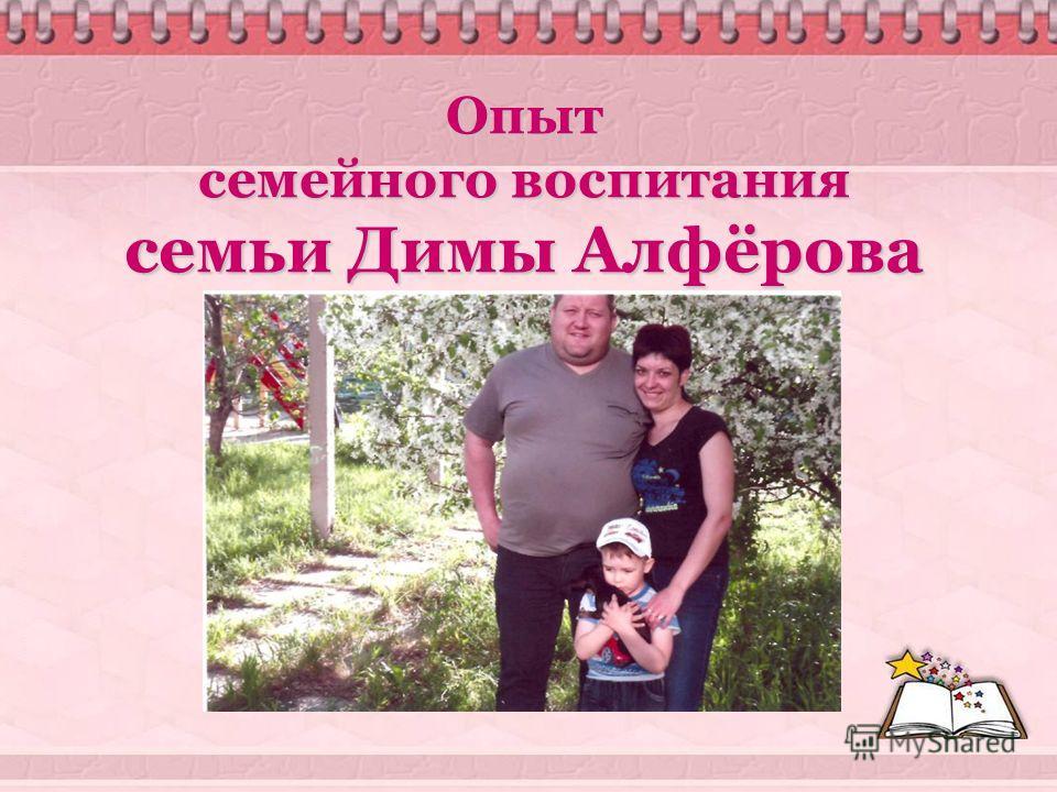 Опыт семейного воспитания семьи Димы Алфёрова