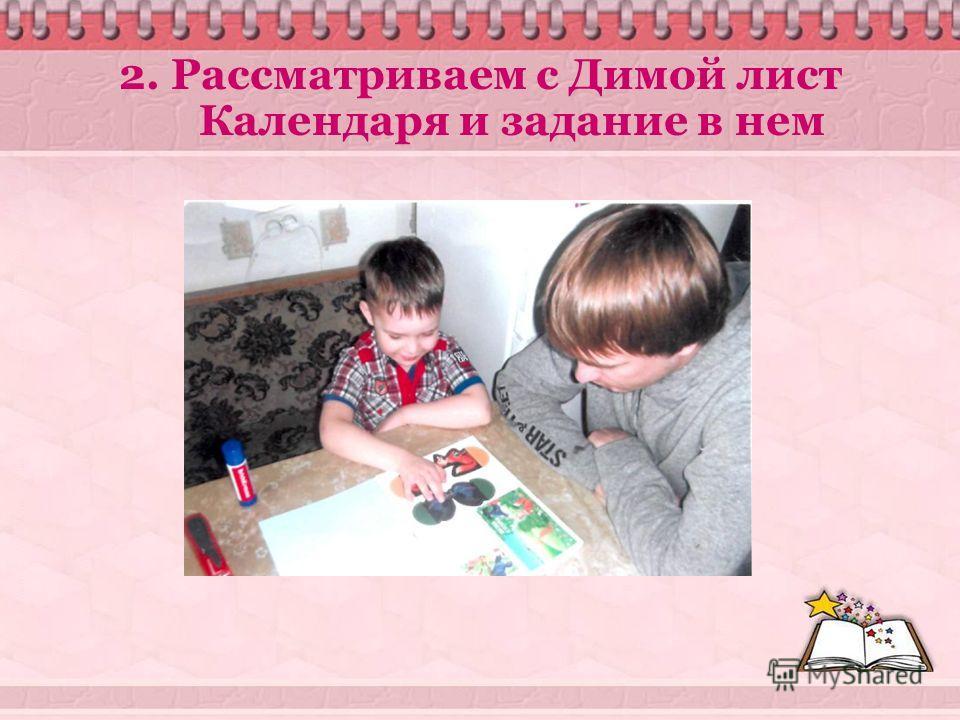 2. Рассматриваем с Димой лист Календаря и задание в нем