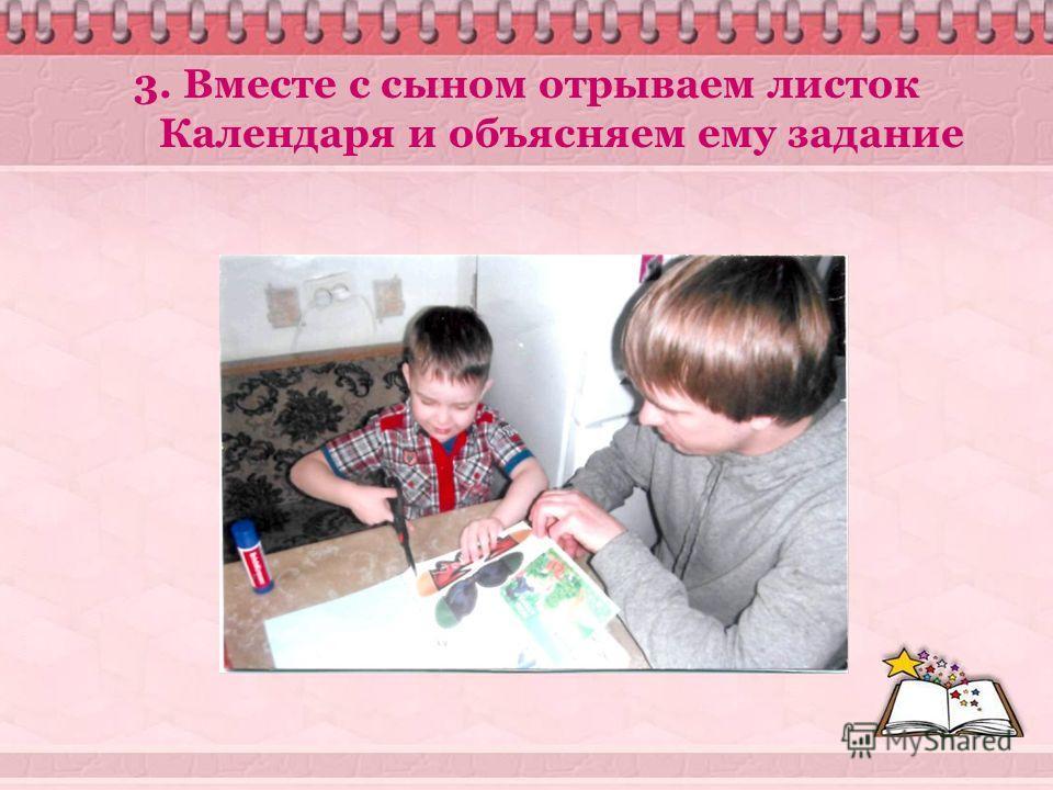 3. Вместе с сыном отрываем листок Календаря и объясняем ему задание