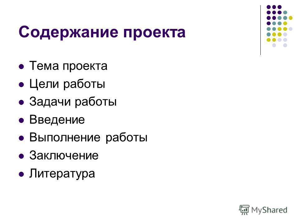 Содержание проекта Тема проекта Цели работы Задачи работы Введение Выполнение работы Заключение Литература