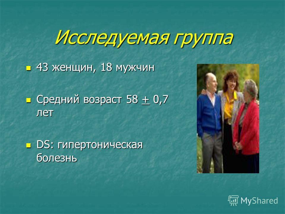 Исследуемая группа 43 женщин, 18 мужчин 43 женщин, 18 мужчин Средний возраст 58 + 0,7 лет Средний возраст 58 + 0,7 лет DS: гипертоническая болезнь DS: гипертоническая болезнь