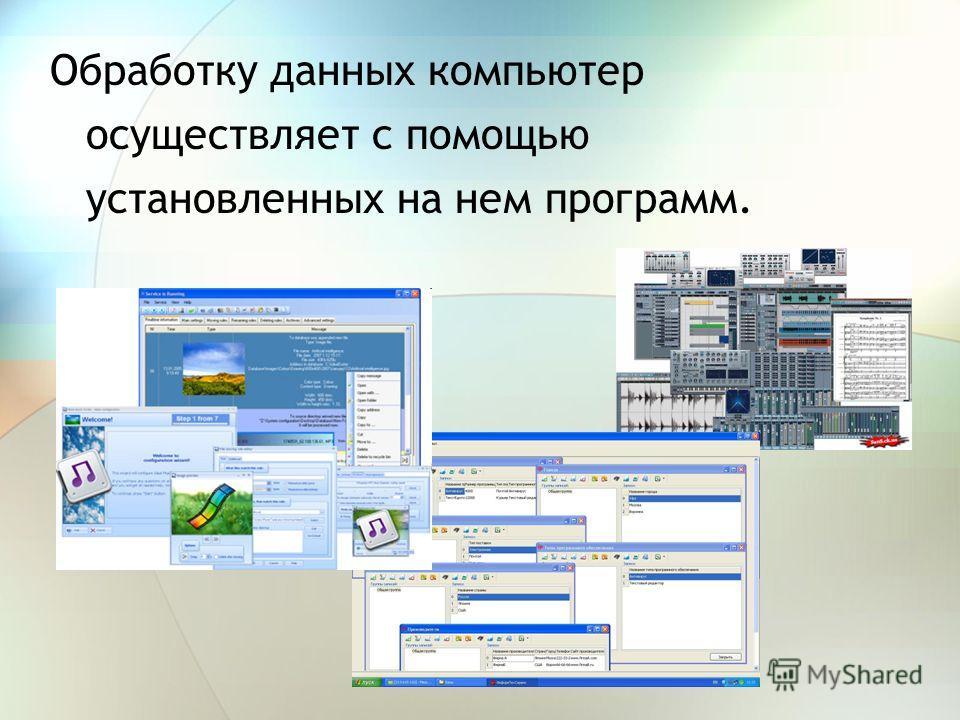 Обработку данных компьютер осуществляет с помощью установленных на нем программ.