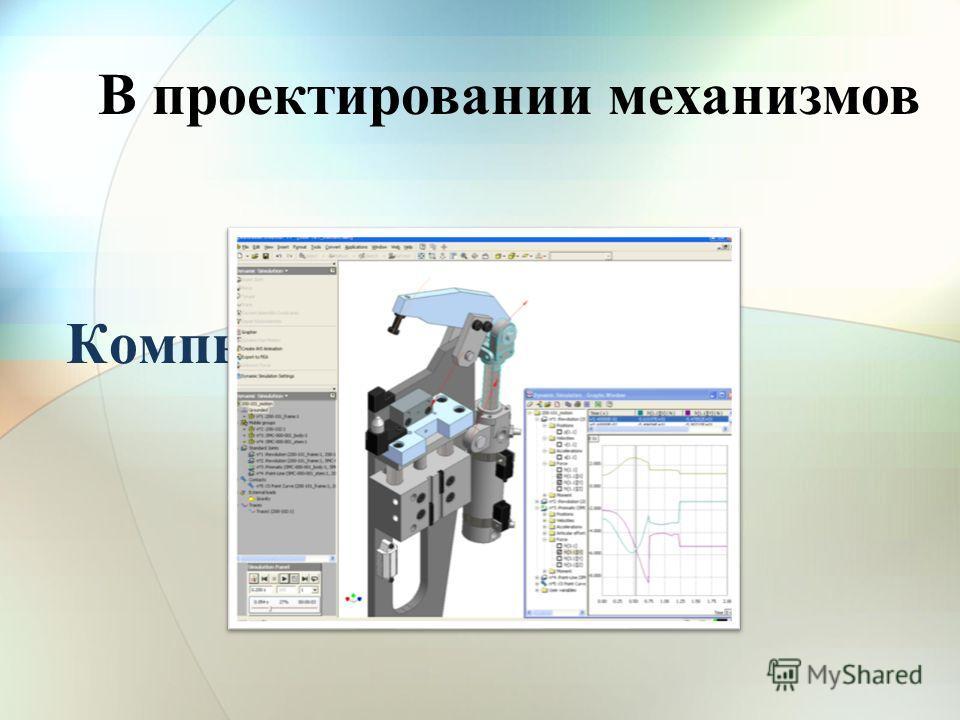 Компьютер применяется В проектировании механизмов