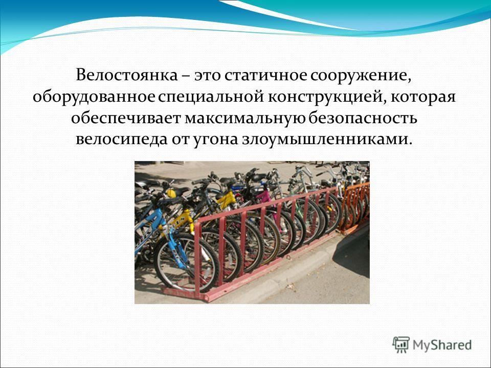 Велостоянка – это статичное сооружение, оборудованное специальной конструкцией, которая обеспечивает максимальную безопасность велосипеда от угона злоумышленниками.