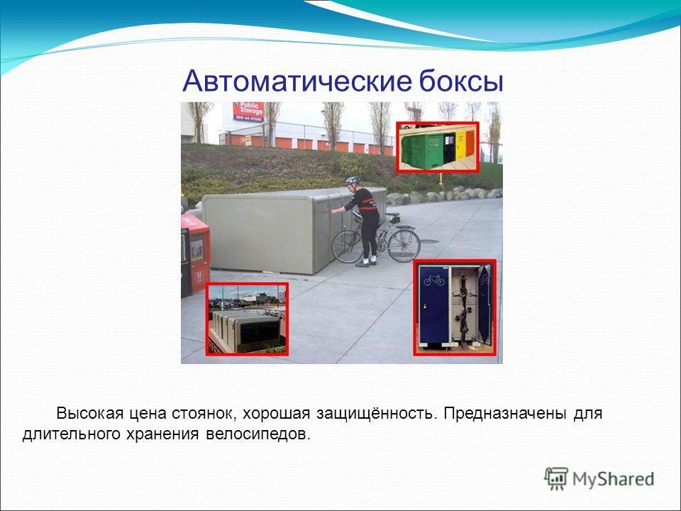 Автоматические боксы Высокая цена стоянок, хорошая защищённость. Предназначены для длительного хранения велосипедов.