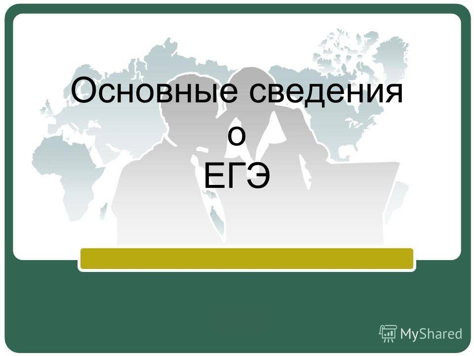 Основные сведения о ЕГЭ