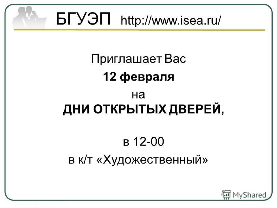 БГУЭП http://www.isea.ru/ Приглашает Вас 12 февраля на ДНИ ОТКРЫТЫХ ДВЕРЕЙ, в 12-00 в к/т «Художественный»