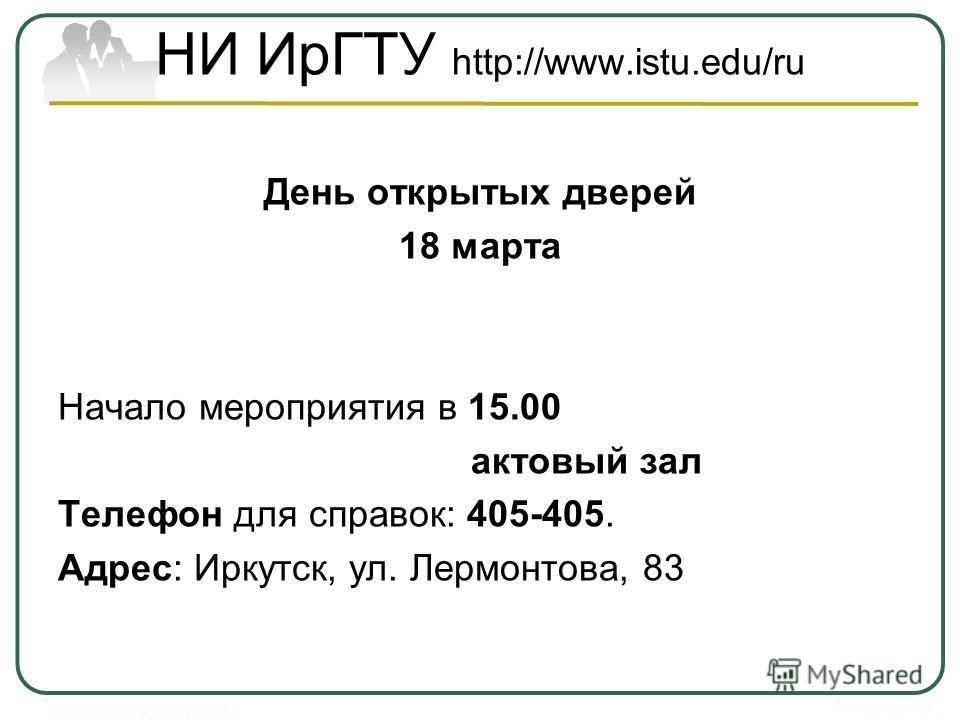 НИ ИрГТУ http://www.istu.edu/ru День открытых дверей 18 марта Начало мероприятия в 15.00 актовый зал Телефон для справок: 405-405. Адрес: Иркутск, ул. Лермонтова, 83