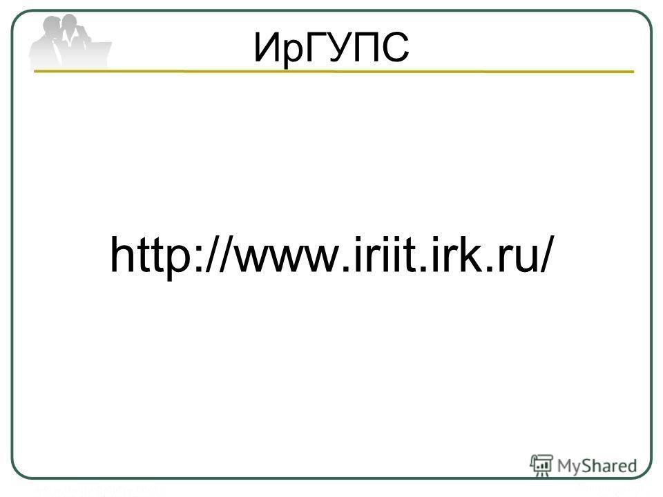 ИрГУПС http://www.iriit.irk.ru/