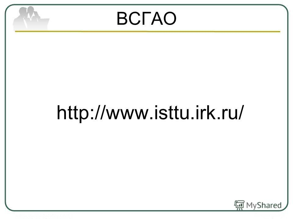 ВСГАО http://www.isttu.irk.ru/