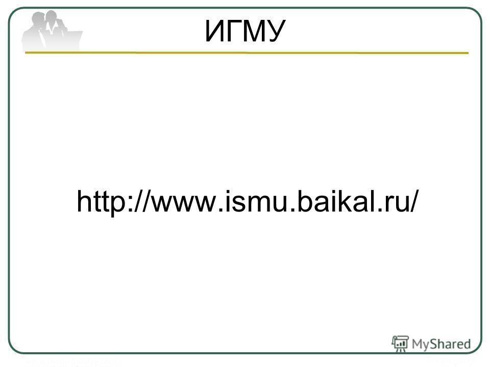 ИГМУ http://www.ismu.baikal.ru/