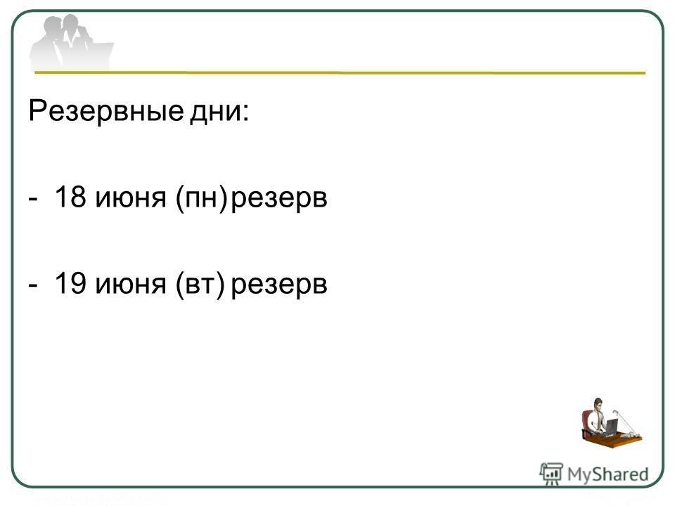 Резервные дни: -18 июня (пн)резерв -19 июня (вт)резерв