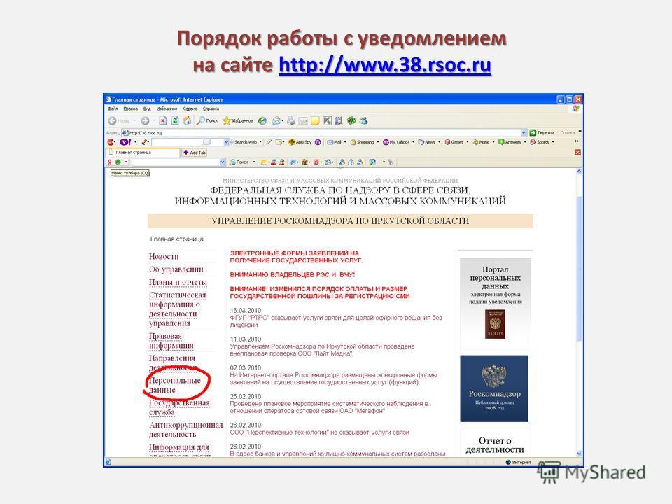 Порядок работы с уведомлением на сайте http://www.38.rsoc.ru Порядок работы с уведомлением на сайте http://www.38.rsoc.ru 1 шагhttp://www.38.rsoc.ruhttp://www.38.rsoc.ru