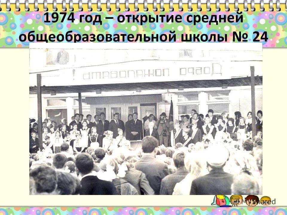 1974 год – открытие средней общеобразовательной школы 24