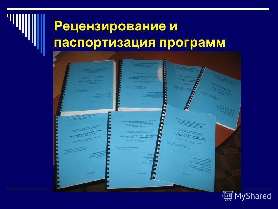 Рецензирование и паспортизация программ