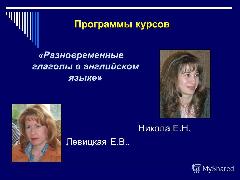 Программы курсов «Разновременные глаголы в английском языке» Никола Е.Н. Левицкая Е.В..
