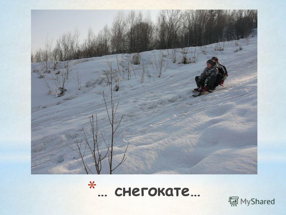* … снегокате…