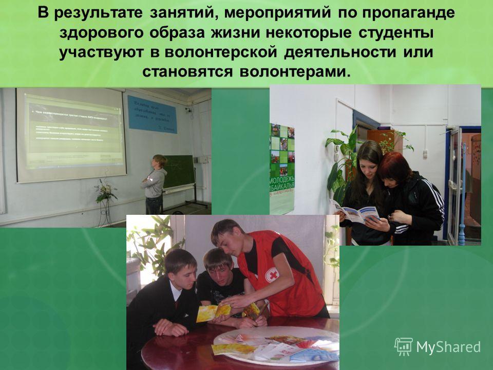 В результате занятий, мероприятий по пропаганде здорового образа жизни некоторые студенты участвуют в волонтерской деятельности или становятся волонтерами.