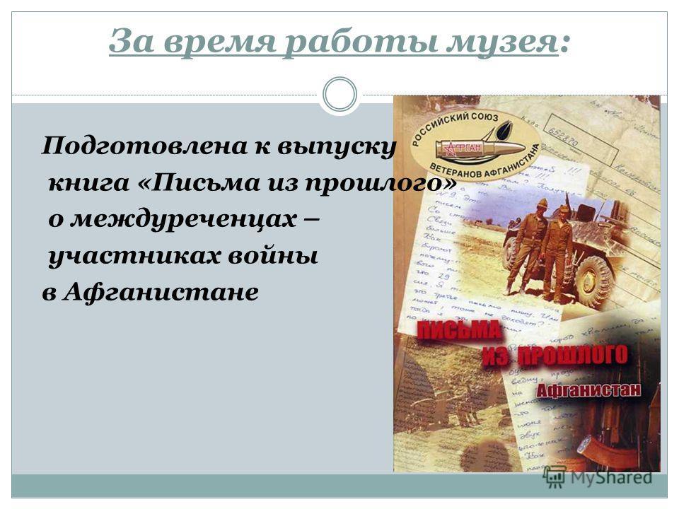 За время работы музея: Подготовлена к выпуску книга «Письма из прошлого» о междуреченцах – участниках войны в Афганистане