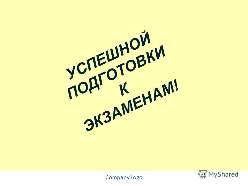 Company Logo УСПЕШНОЙ ПОДГОТОВКИ К ЭКЗАМЕНАМ! Company Logo