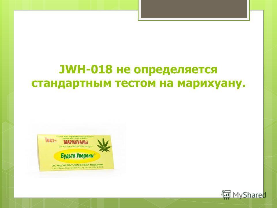 JWH-018 не определяется стандартным тестом на марихуану.