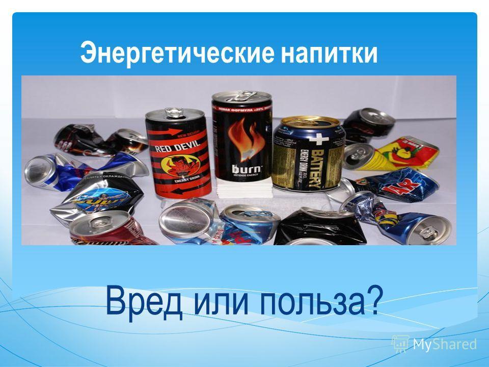 Энергетические напитки Вред или польза?