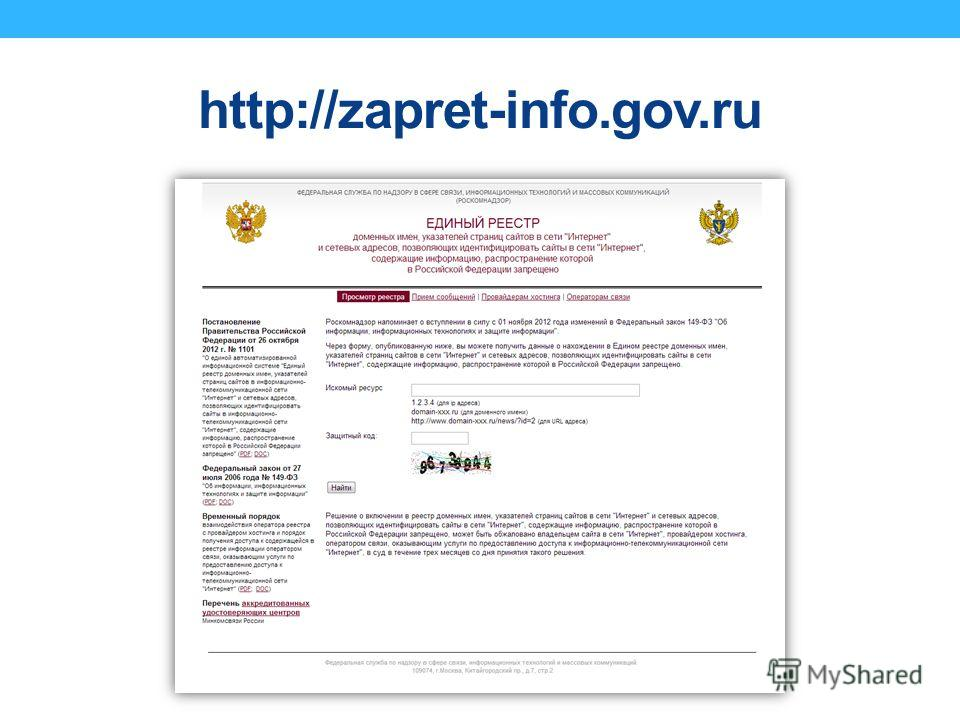 http://zapret-info.gov.ru
